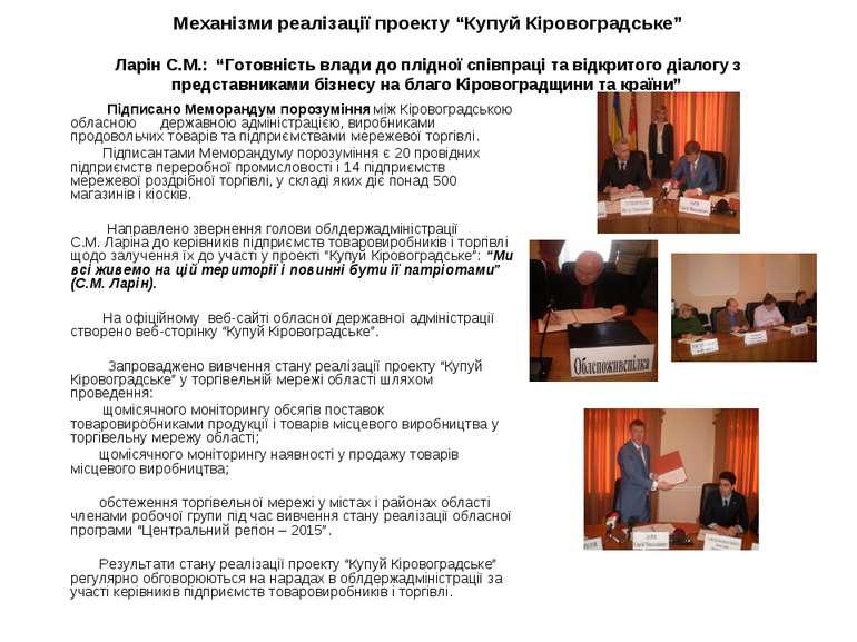 """Механізми реалізації проекту """"Купуй Кіровоградське"""" Ларін С.М.: """"Готовність в..."""