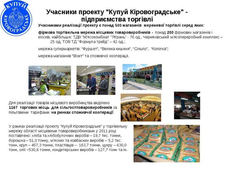 Учасниками реалізації проекту є понад 500 магазинів мережевої торгівлі серед ...