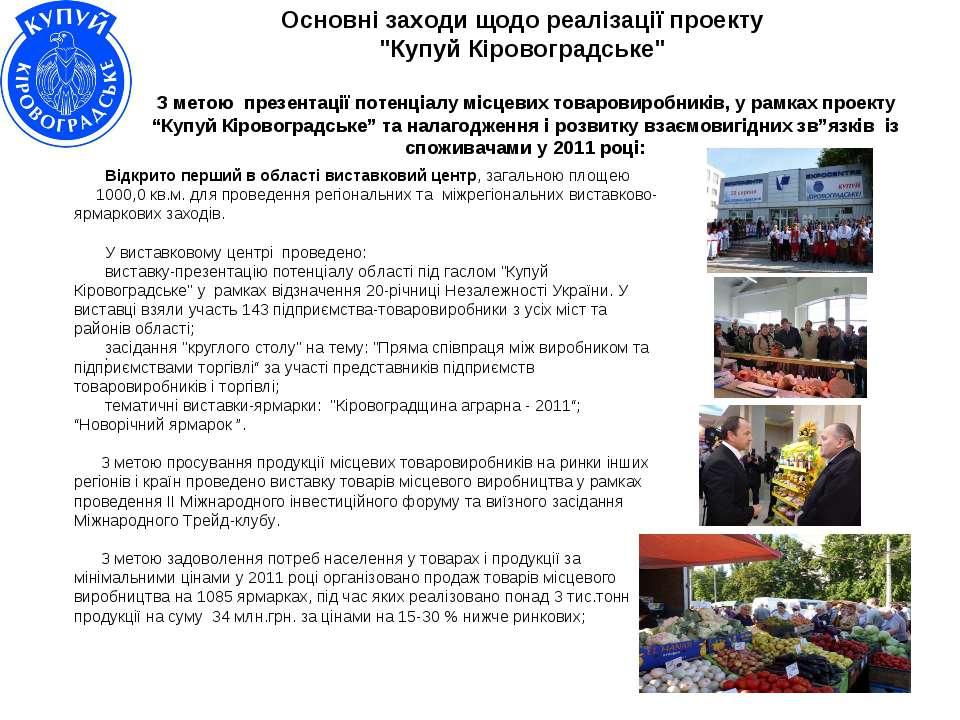 """Основні заходи щодо реалізації проекту """"Купуй Кіровоградське"""" З метою презент..."""