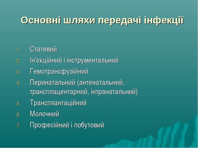 Основні шляхи передачі інфекції Статевий Ін'єкційний і інструментальний Гемот...