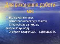 Відвідували ставок; Заміряли температуру повітря; Спостерігали за тим, хто ви...