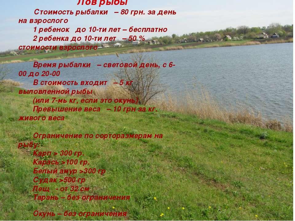 Лов рыбы Стоимость рыбалки  – 80 грн. за день на взрослого 1 ребенок  до 1...