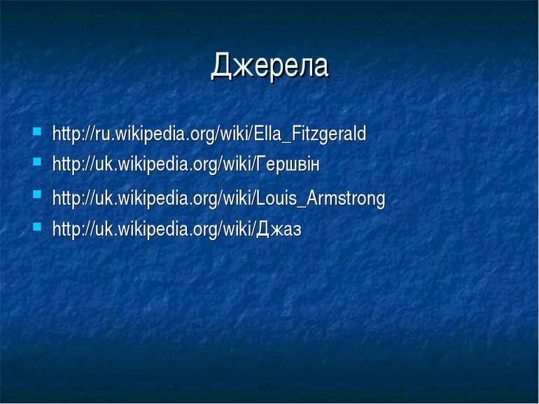 Джерела http://ru.wikipedia.org/wiki/Ella_Fitzgerald http://uk.wikipedia.org/...