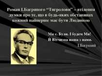 """Роман І.Багряного """"Тигролови"""" – втілення думки про те, що в будь-яких обстави..."""