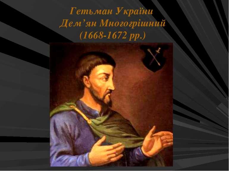 Гетьман України Дем'ян Многогрішний (1668-1672 рр.)