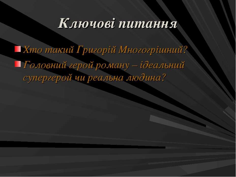 Ключові питання Хто такий Григорій Многогрішний? Головний герой роману – ідеа...