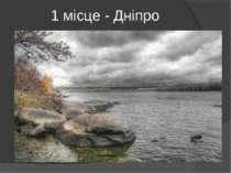 1 місце - Дніпро