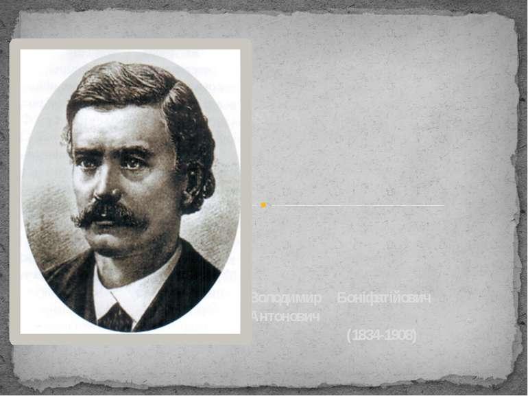 Володимир Боніфатійович Антонович (1834-1908)