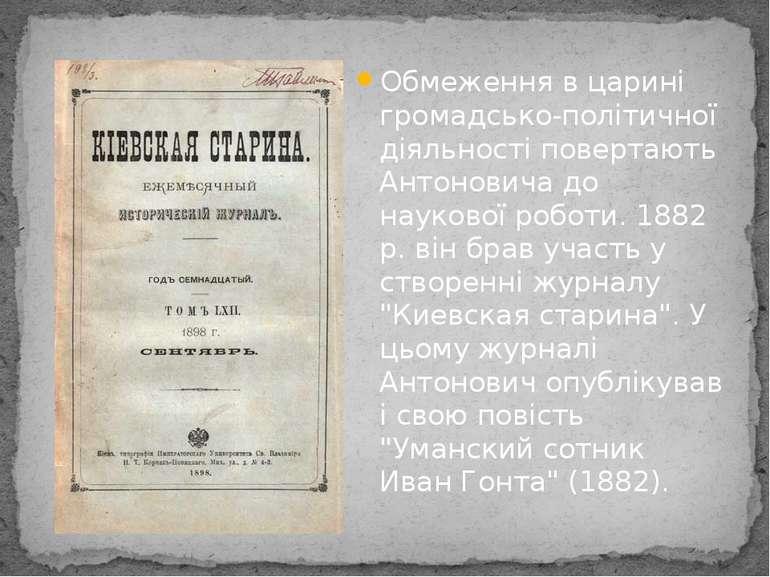 Обмеження в царині громадсько-політичної діяльності повертають Антоновича до ...