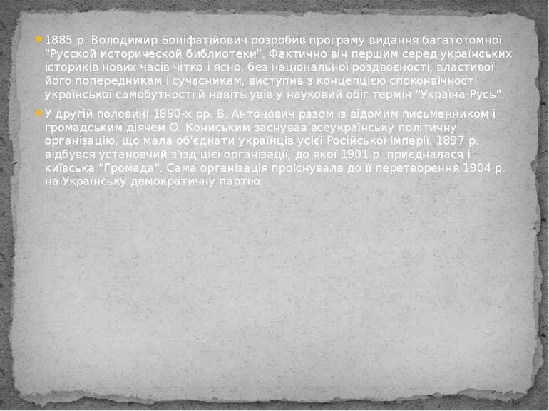 """1885 p. Володимир Боніфатійович розробив програму видання багатотомної """"Русск..."""