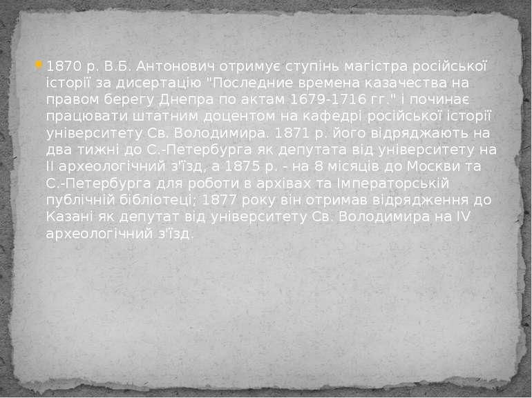 1870 р. В.Б. Антонович отримує ступінь магістра російської історії за дисерта...