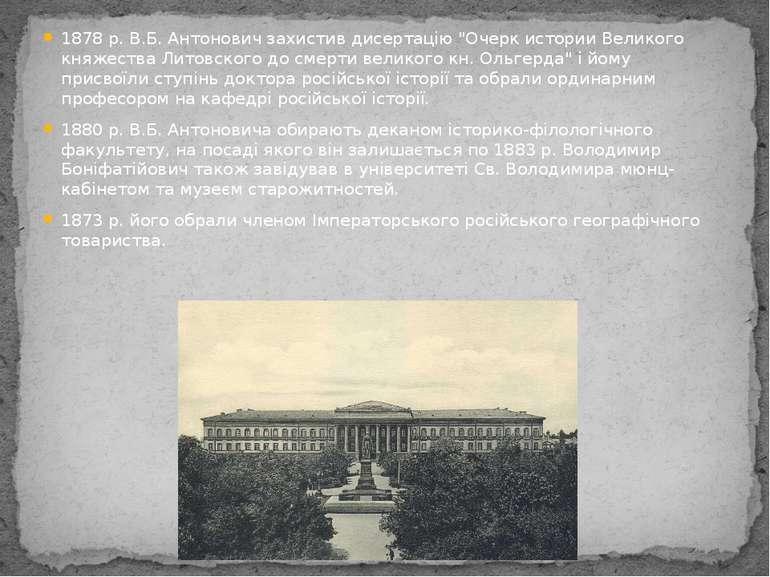 "1878 р. В.Б. Антонович захистив дисертацію ""Очерк истории Великого княжества ..."