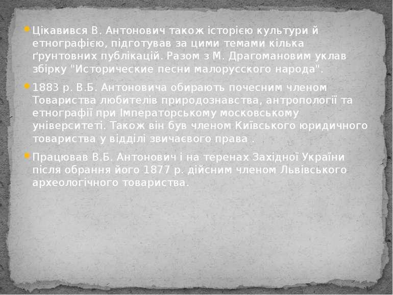 Цікавився В. Антонович також історією культури й етнографією, підготував за ц...