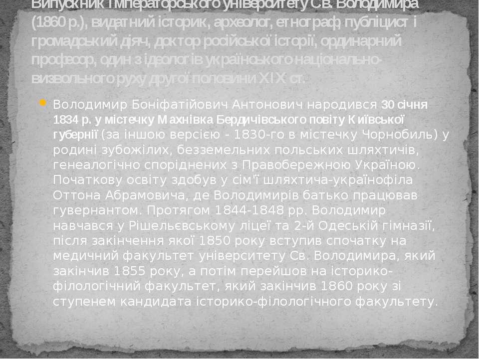 Володимир Боніфатійович Антонович народився 30 січня 1834 р. у містечку Махні...