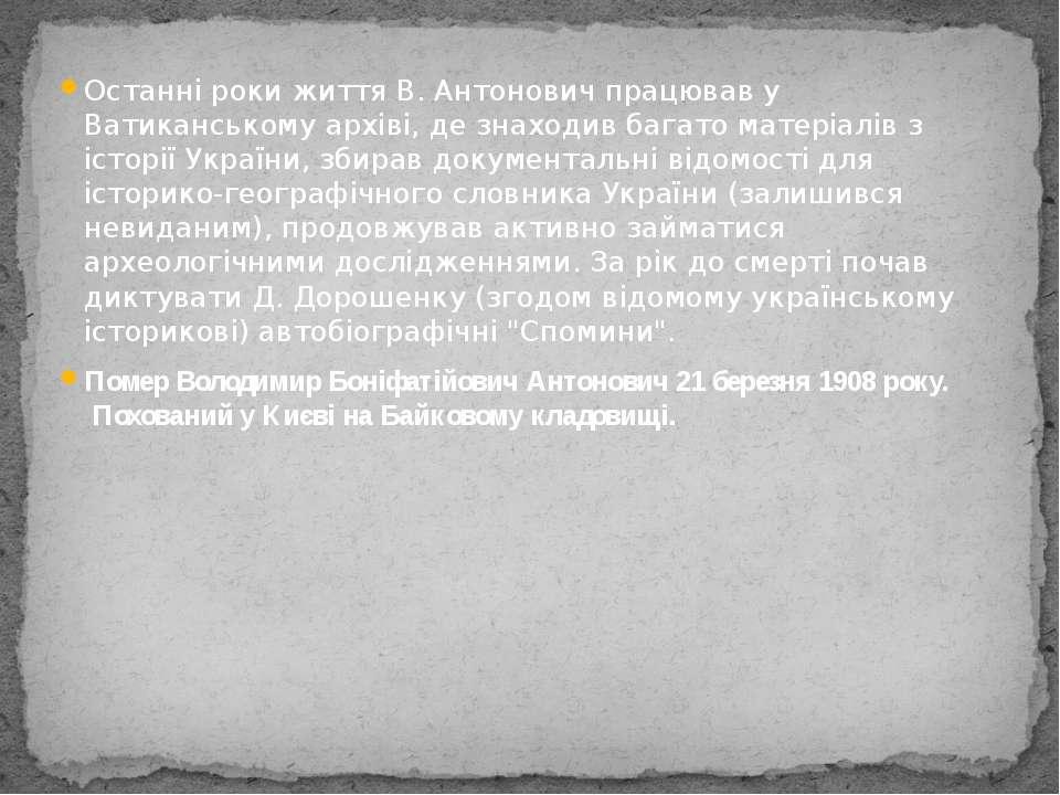 Останні роки життя В. Антонович працював у Ватиканському архіві, де знаходив ...
