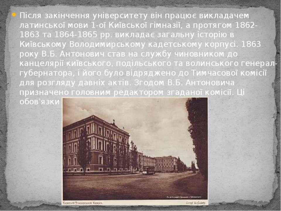 Після закінчення університету він працює викладачем латинської мови 1-ої Київ...