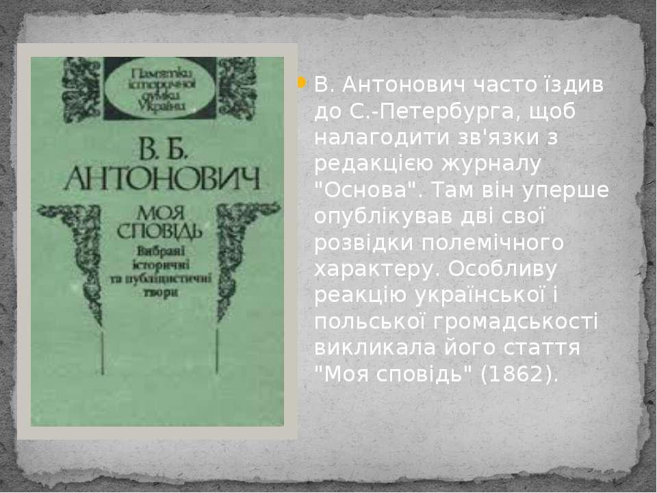 В. Антонович часто їздив до С.-Петербурга, щоб налагодити зв'язки з редакцією...