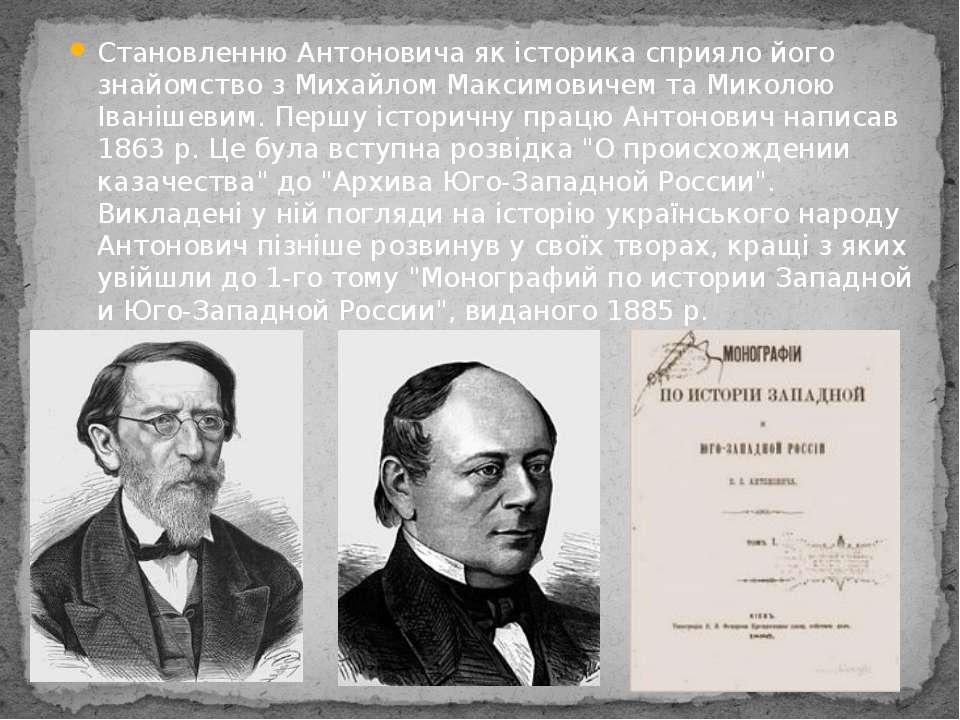 Становленню Антоновича як історика сприяло його знайомство з Михайлом Максимо...