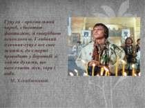 Гуцули - оригінальний народ, з багатою фантазією, зі своєрідною психологією. ...