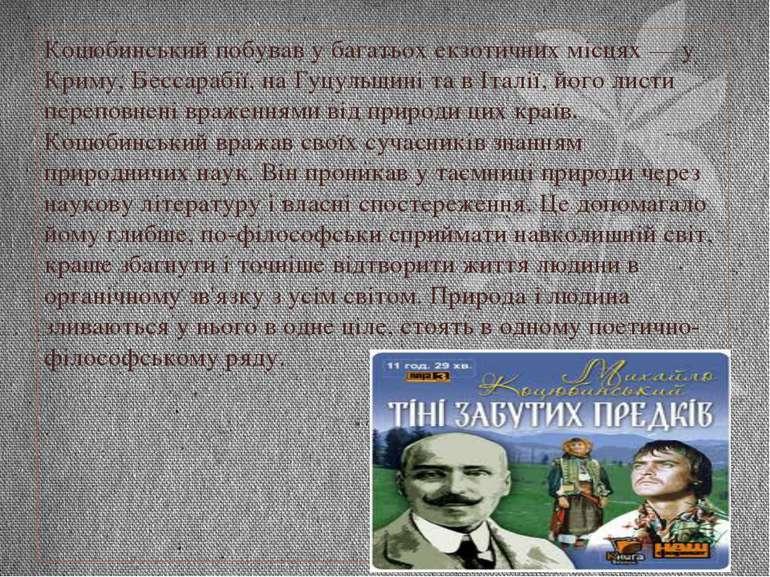 Коцюбинський побував у багатьох екзотичних місцях — у Криму, Бессарабії, на Г...