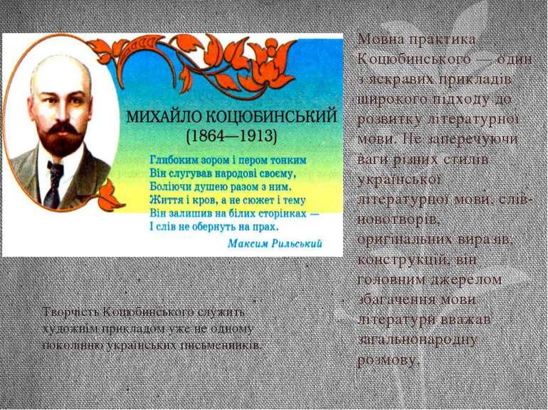 Мовна практика Коцюбинського — один з яскравих прикладів широкого підходу до ...