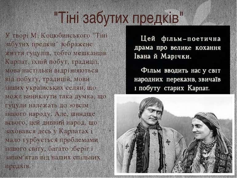 """""""Тіні забутих предків"""" У творі М. Коцюбинського """"Тіні забутих предків"""" зображ..."""