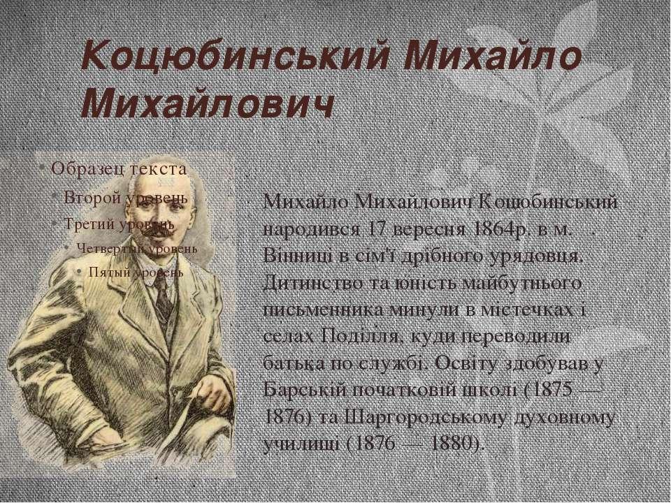 Коцюбинський Михайло Михайлович Михайло Михайлович Коцюбинський народився 17 ...