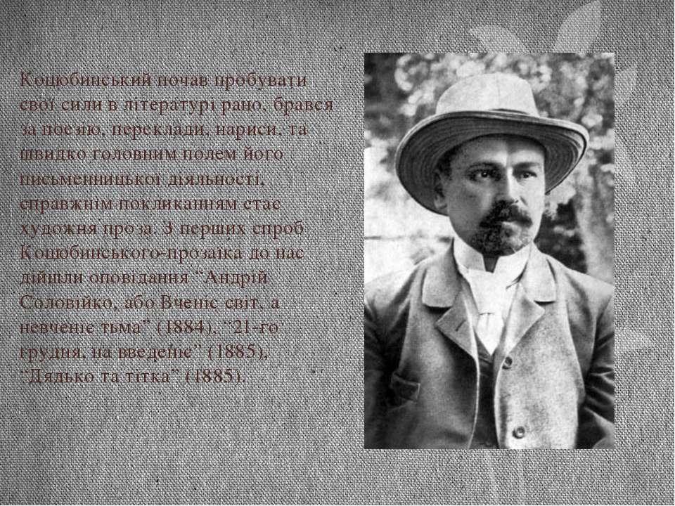 Коцюбинський почав пробувати свої сили в літературі рано, брався за поезію, п...