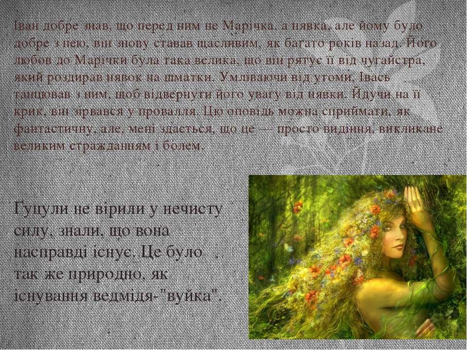 Іван добре знав, що перед ним не Марічка, а нявка, але йому було добре з нею,...