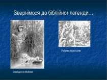 Звернімося до біблійної легенди… Рабство ізраїльтян Знайдення Мойсея