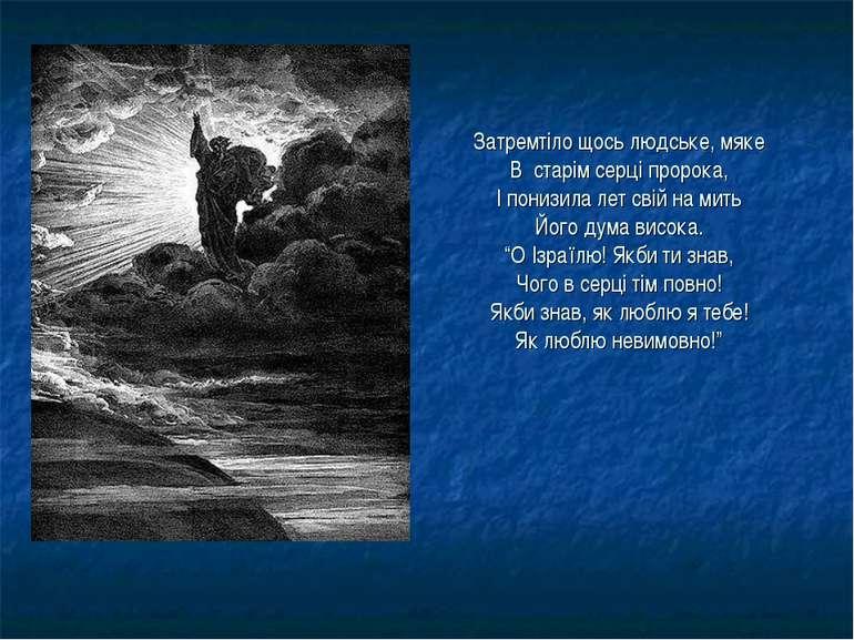 Затремтіло щось людське, мяке В старім серці пророка, І понизила лет свій на ...