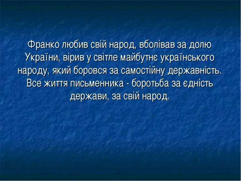 Фpанко любив свій наpод, вболівав за долю Укpаїни, віpив у світле майбутнє ук...