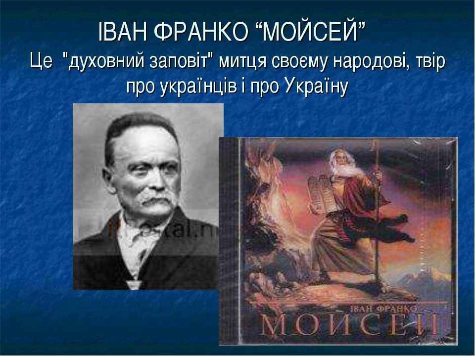 """ІВАН ФРАНКО """"МОЙСЕЙ"""" Це """"духовний заповіт"""" митця своєму наpодові, твіp пpо ук..."""