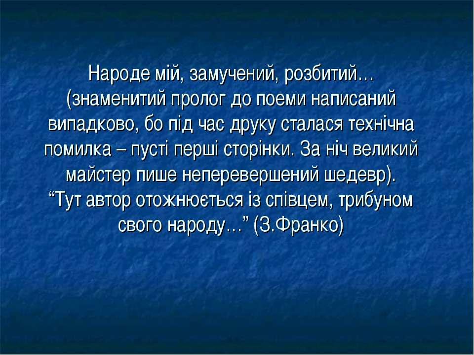 Народе мій, замучений, розбитий… (знаменитий пролог до поеми написаний випадк...