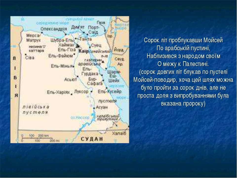 Сорок літ проблукавши Мойсей По арабській пустині, Наблизився з народом своїм...