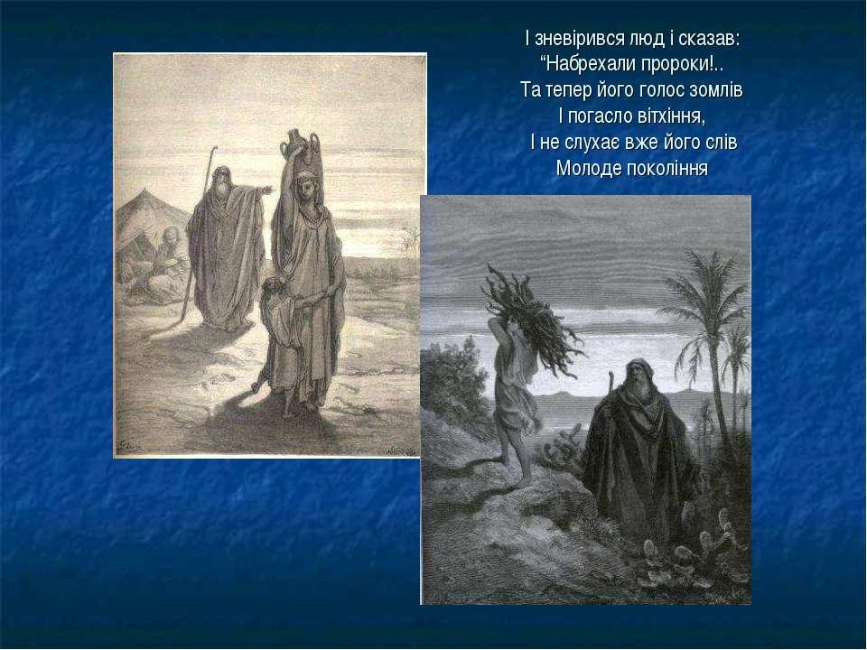 """І зневірився люд і сказав: """"Набрехали пророки!.. Та тепер його голос зомлів І..."""
