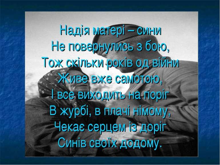 Надія матері – сини Не повернулись з бою, Тож скільки років од війни Живе вже...