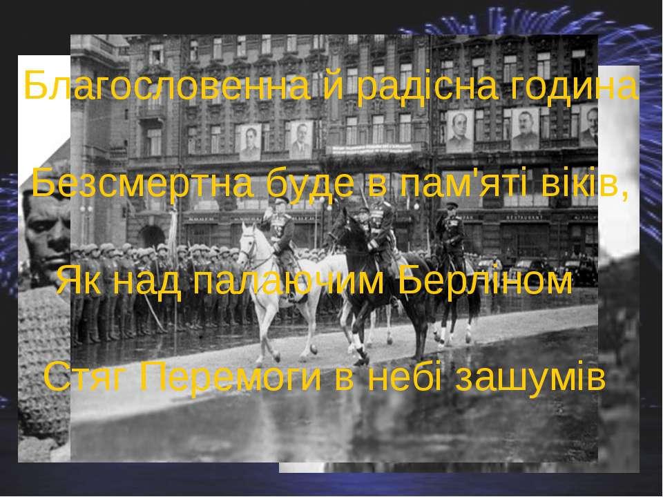 Благословенна й радісна година Безсмертна буде в пам'яті віків, Як над палаюч...