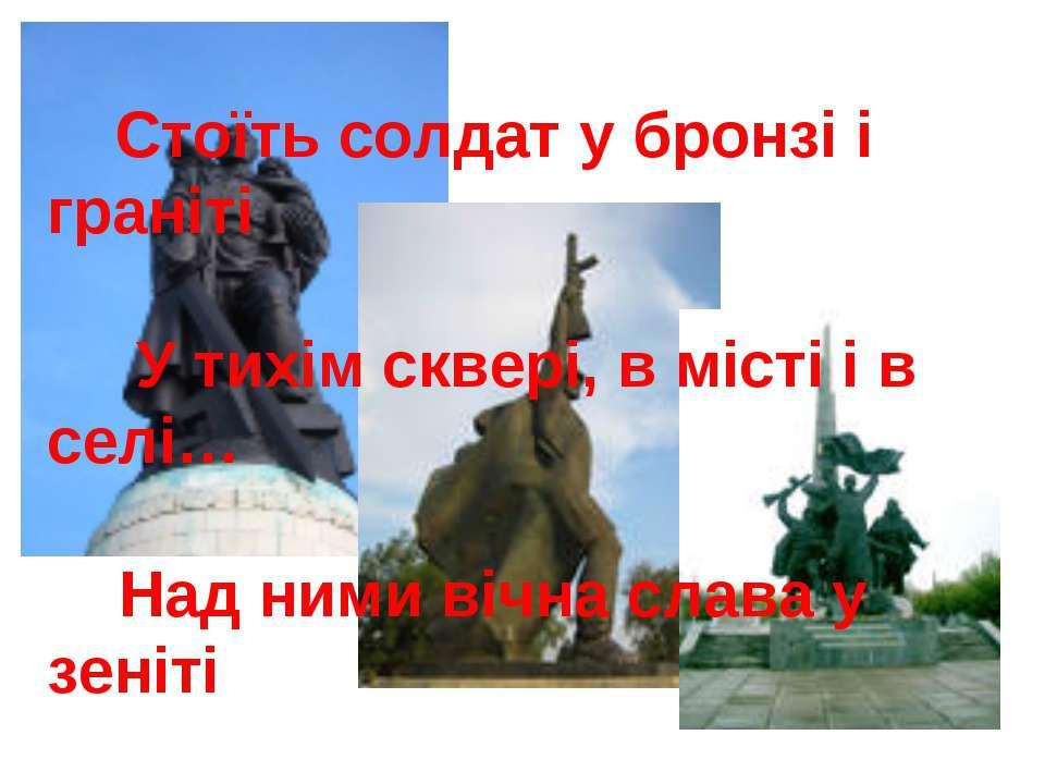 Стоїть солдат у бронзі і граніті У тихім сквері, в місті і в селі… Над ними в...