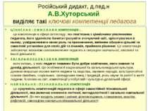 Російський дидакт, д.пед.н А.В.Хуторський виділяє такі ключові компетенції пе...