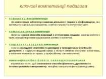 ключові компетенції педагога і н ф о р м а ц і й н а компетенція Ця компетенц...