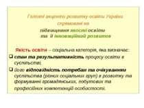 Головні акценти розвитку освіти України спрямовані на підвищення якості освіт...