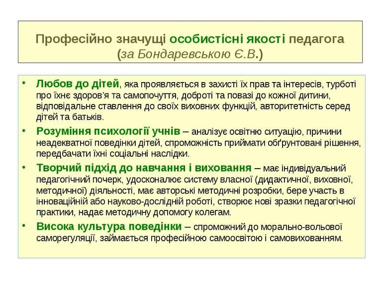 Професійно значущі особистісні якості педагога (за Бондаревською Є.В.) Любов ...