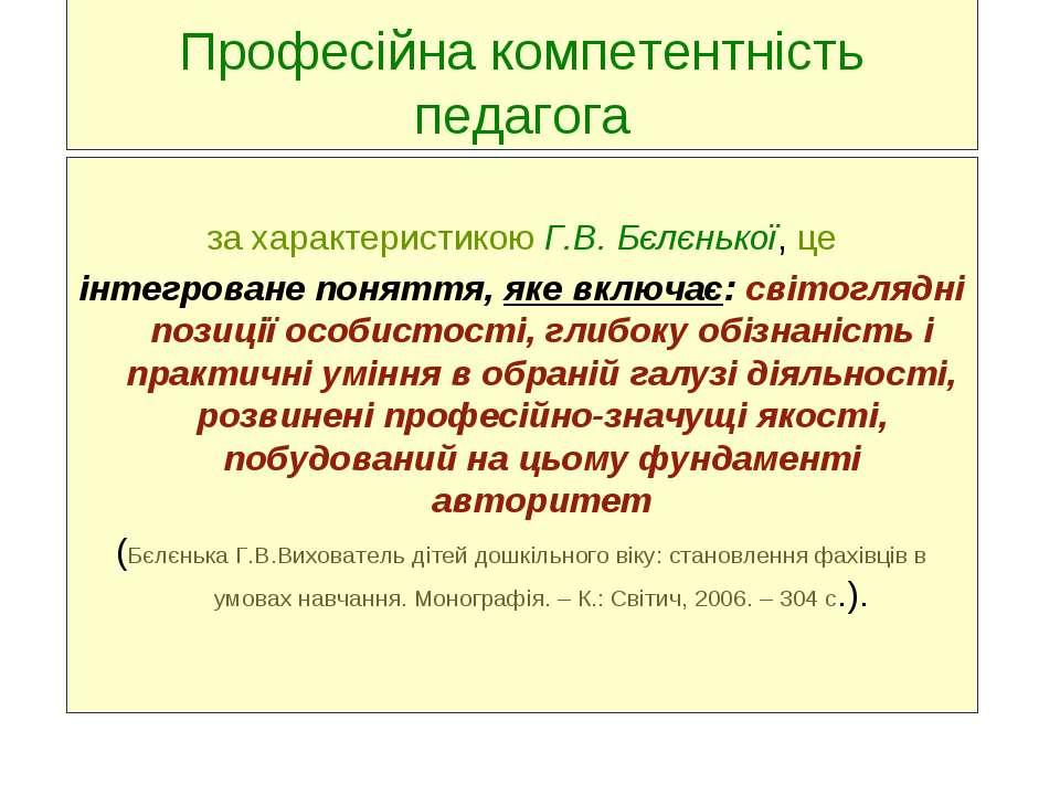 Професійна компетентність педагога за характеристикою Г.В.Бєлєнької, це інте...