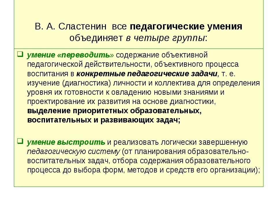 В. А. Сластенин все педагогические умения объединяет в четыре группы: умение ...