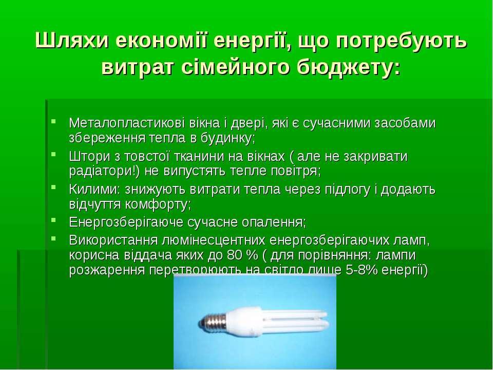 Шляхи економії енергії, що потребують витрат сімейного бюджету: Металопластик...