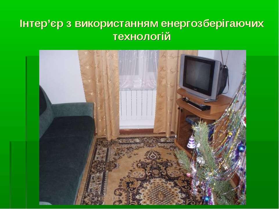 Інтер'єр з використанням енергозберігаючих технологій