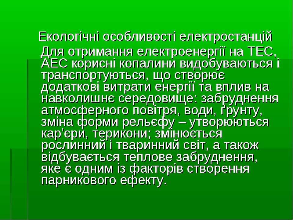 Екологічні особливості електростанцій Для отримання електроенергії на ТЕС, АЕ...