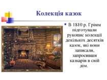 Колекція казок В 1810 р. Грімм підготували рукопис колекції декількох десяткі...