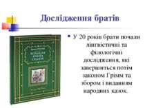 Дослідження братів У 20 років брати почали лінгвістичні та філологічні дослід...
